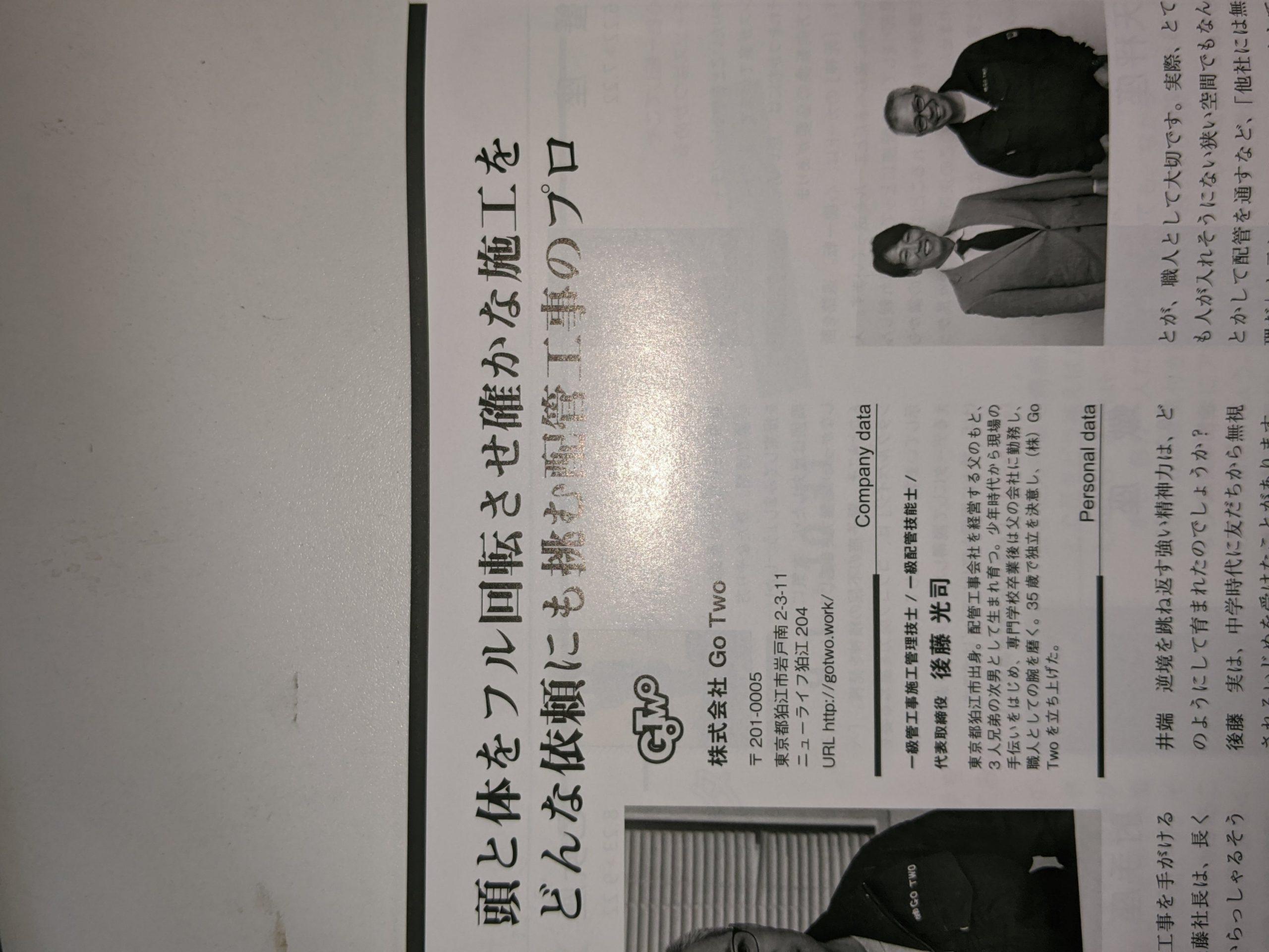 雑誌が発行されます。