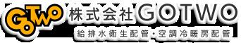 空調などの配管工事会社なら東京都狛江市が拠点の株式会社GOTWO|求人募集中